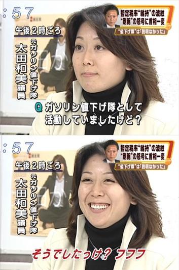 太田和美_ガソリン値下げ隊.jpg